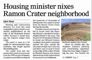 Saving Makhtesh Ramon: Housing Minister Nixes Ramon Crater Neighborhood